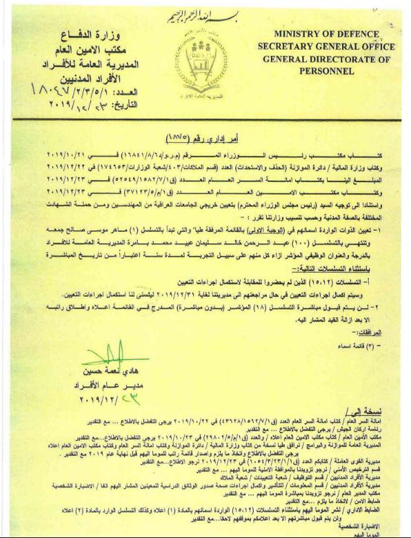 اسماء المقبولين في تعيينات وزارة الدفاع 2020  بصفة مدني 2100 اسم Ae_aaa25