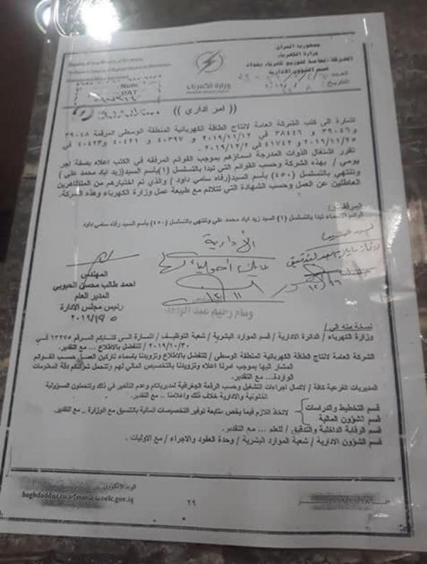 اسماء المقبولين في تعيينات كهرباء بغداد 2020  المتظاهرين والعاطلين عن العمل  Ae_ooo11