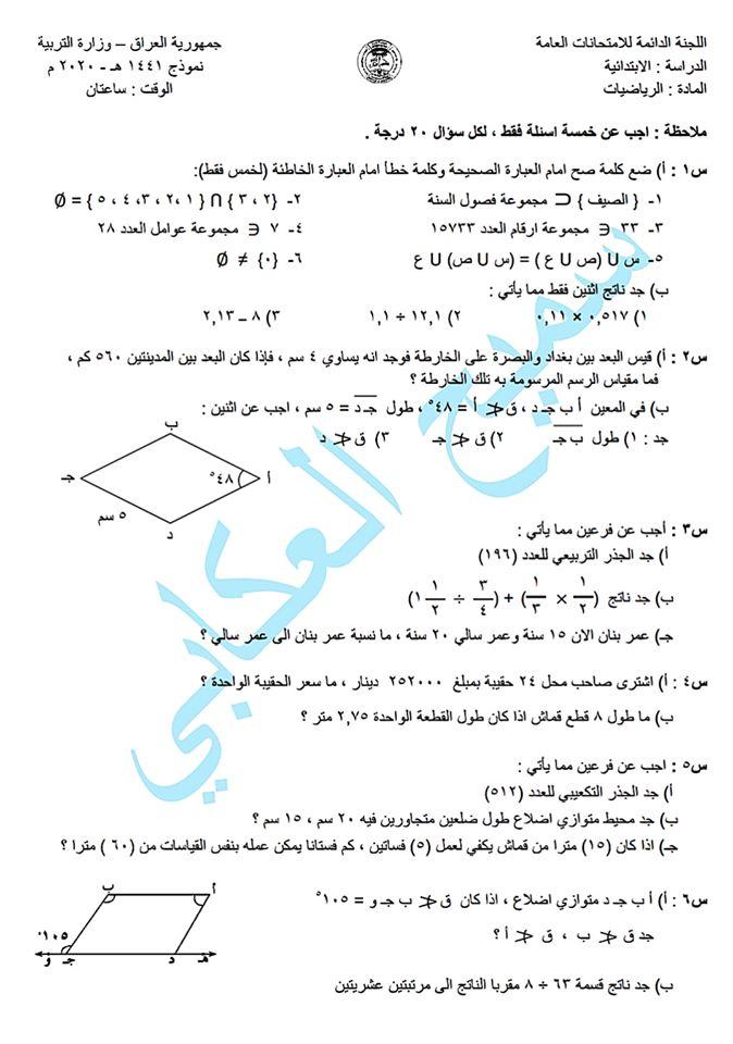 نموذج أسئلة وزارية مادة الرياضيات للصف السادس الابتدائي بعد تقليص المادة 2021 Af11