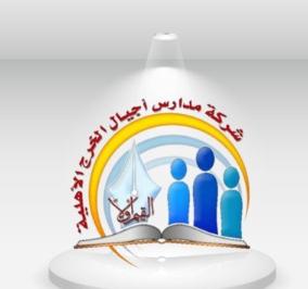 شركة مدارس أجيال الخرج الأهلية: وظائف تعليمية وادارية شاغرة  Ajyal_10
