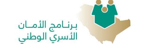 برنامج الأمان الأسري الوطني: وظائف شاغرة باختصاصات ادارية وفنية Al2ama10