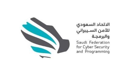 معسكر طويق في الاتحاد السعودي للأمن السيبراني: توفير تدريب منتهي بالتوظيف بالرياض Al2amn10