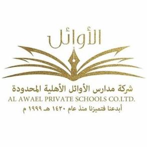مدارس الأوائل الأهلية: وظائف إدارية وتعليمية شاغرة  Al2awa11