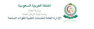الخدمات الطبية للقوات المسلحة السعودية: 120 وظيفة إدارية وصحية للنساء والرجال       Al2ida10