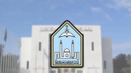 جامعة الإمام محمد بن سعود الإسلامية: وظائف أكاديمية شاغرة للنساء والرجال Al2ima10