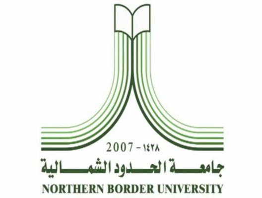 جامعة الحدود الشمالية: وظائف نسائية ورجالية على لائحة المستخدمين وبند الأجور Al7odo10