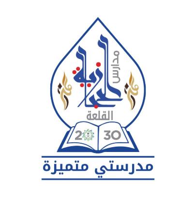 مدارس القلعة الحجازية: وظائف تعليمية وادارية شاغرة  Al9al310