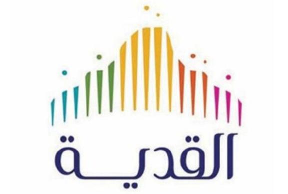وظائف إدارية شاغرة في مشروع القدية في الرياض Al9idd10