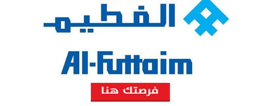 فرص عمل ادارية في مجموعة الفطيم بالرياض وجدة  Al_fat17