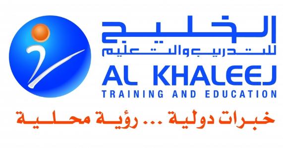 وظائف تقنية وتعليمية وخدمة عملاء تعلن عنها الخليج للتدريب والتعليم  Al_kha12