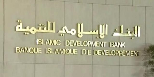 البنك الإسلامي للتنمية: فتح برامج التدريب الداخلي والتدريب التعاوني للجنسين  Albank10