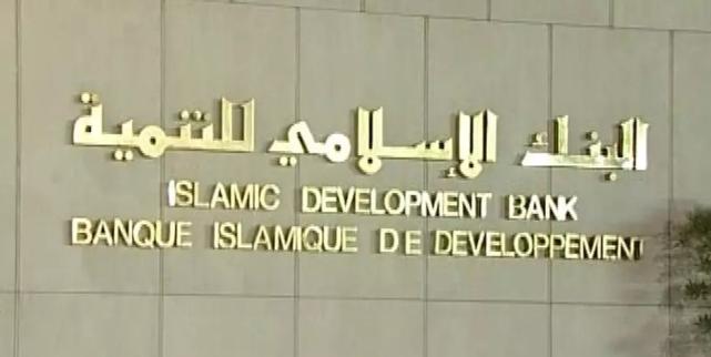 البنك الإسلامي للتنمية: وظائف بتخصصات إدارية وتقنية للرجال والنساء Albank32