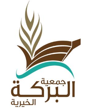 وظائف إدارية شاغرة في جمعية البركة الخيرية Albara10