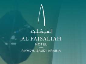 وظائف استقبال نسائية ورجالية بمنتجع وفندق الفيصلية في الرياض Alfays12