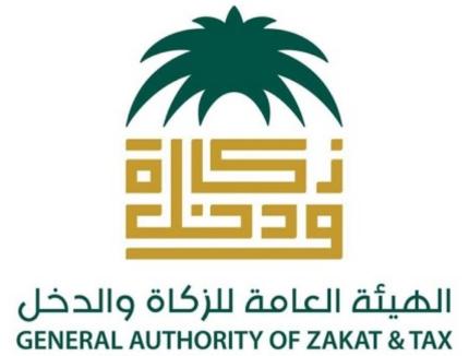 هيئة الزكاة والدخل: وظائف شاغرة باختصاصات مالية بالرياض  Alhay258