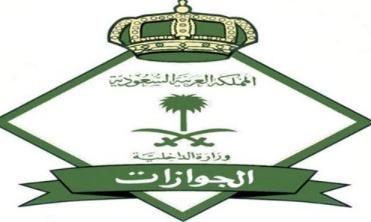 المديرية العامة للجوازات: الإعلان عن نتائج القبول للعنصر النسائي لرتبة جندي  Aljawa10