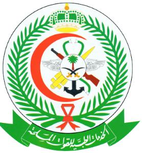 الخدمات الطبية للقوات المسلحة: فرص عمل إدارية شاغرة بالرياض  Alkhad14