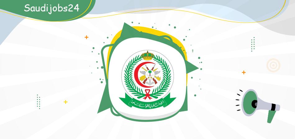 وظائف صحية وطبية شاغرة تعلن الخدمات الطبية للقوات المسلحة في الرياض والطائف Alkhad17
