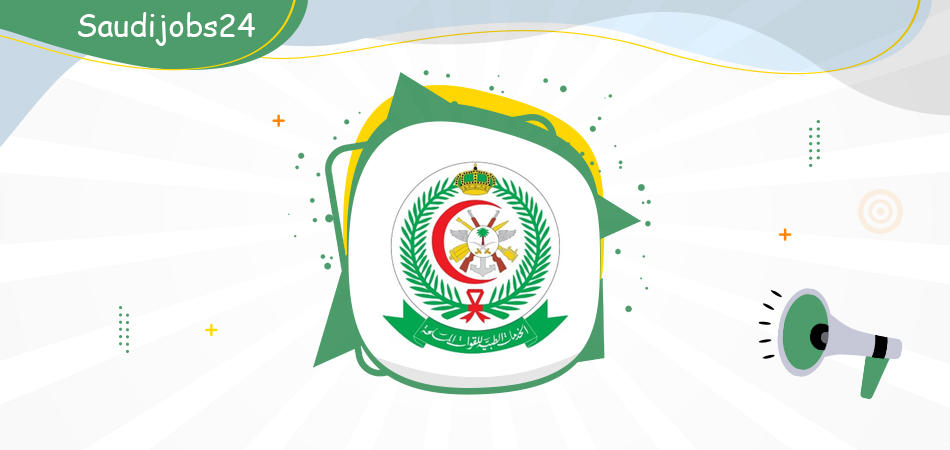 وظائف باختصاصات صحية وطبية تعلن عنها الإدارة العامة للخدمات الطبية للقوات المسلحة  Alkhad24