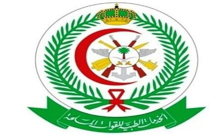 وظائف صحية وفنية في الخدمات الطبية للقوات المسلحة السعودية بالرياض Alkhad32