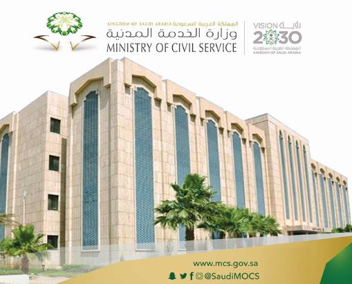 الخدمة المدنية: وظيفة واحدة يشغلها شخصان على أن يتقاضى كل منهما نصف راتب   Alkhid11