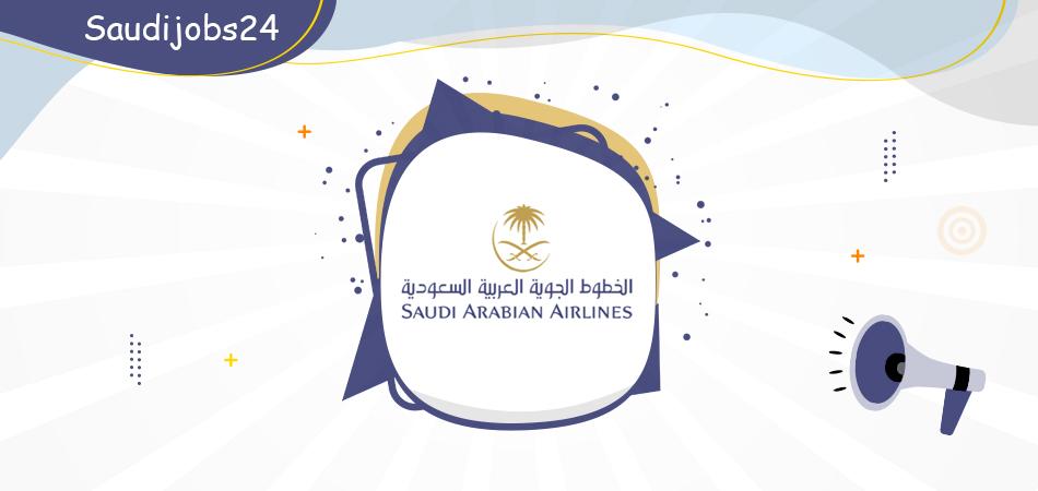 وظيفة إدارية بدون خبرة لحملة الدبلوم فما فوق تعلن عنها الخطوط الجوية السعودية  Alkhot22