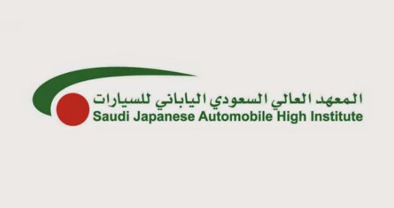 المعهد العالي السعودي الياباني للسيارات ينظم تدريب منتهي بالتوظيف بمكافأة تدريب 3000 Alma3h17