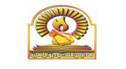 المدارس السعودية الأهلية: وظائف ادارية وتعليمية نسائية ورجالية شاغرة  Almada10