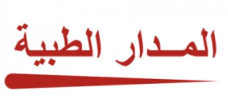 شركة المدار الطبية: وظائف نسائية ورجالية في جدة  Almada13