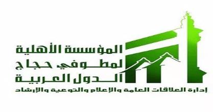 المؤسسة الأهلية لمطوفي حجاج الدول العربية: تعلن عن وظائف موسمية شاغرة لموسم الحج  Almo2a12