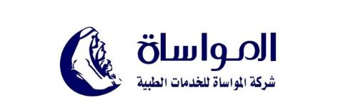 شركة المواساة للخدمات الطبية: وظائف صحية وإدارية شاغرة  Almosa10