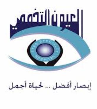 المستشفى التخصصي للعيون: وظائف شاغرة باختصاصات إدارية Almost11
