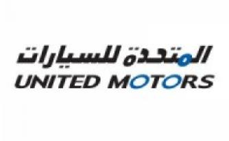الشركة المتحدة للسيارات: وظائف إدارية، فنية ومبيعات شاغرة بعدة مدن Almota11