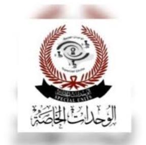 شركة الوحدات الخاصة للحراسات الأمنية: وظائف شاغرة لحراس أمن Alwa7a10