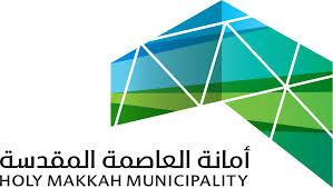 مكة المكرمة - أمانة العاصمة المقدسة: توظيف نساء ورجال على بند الأجور في مكة المكرمة Amanat10