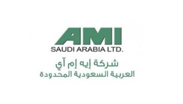 وظائف متعددة في مستشفيات الأمن المركزي تعلن عنها شركة إيه إم آي العربية السعودية المحدودة Ami13