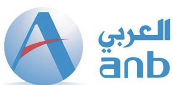 البنك العربي الوطني: وظائف إدارية شاغرة Anb10