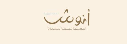 فرص عمل للنساء في فروع شركة أنوش في الرياض  Anooch10