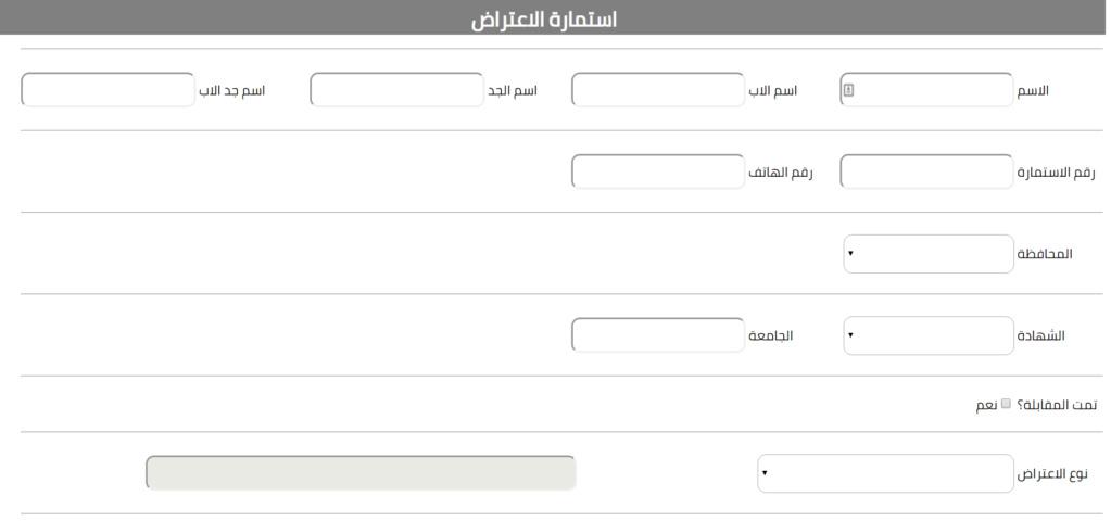 استمارة الاعتراضات على تعيينات وزارة الاعمار والاسكان 2020  Ao_aoo10