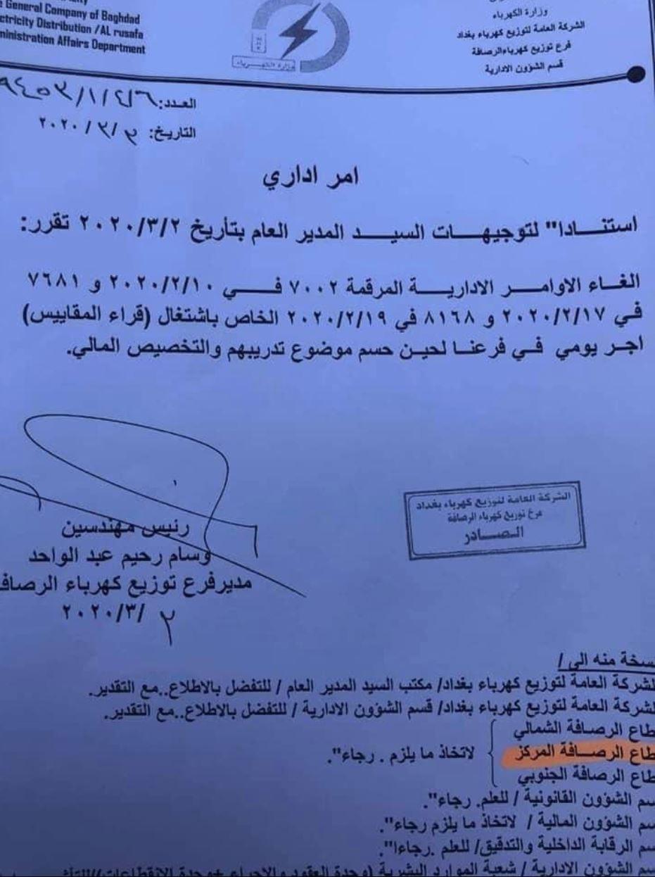 شركة توزيع كهرباء بغداد 2020 الغاء الاجور اليومية لقراء المقاييس Ao_oio10