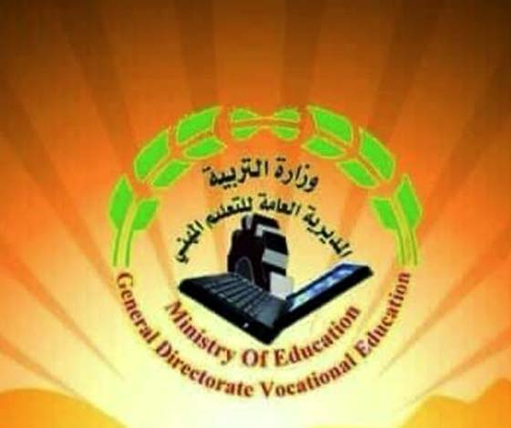 نتائج الامتحانات العامة المدارس المهنية واعداديات التمريض الدور الاول 2020 Aoiy_a12