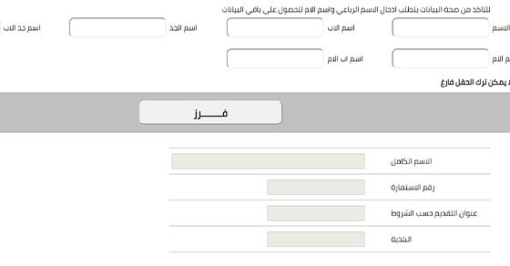 التحقق من صحة المعلومات المدخلة على الاستمارة الالكترونية للتقديم على قطع الاراضي 2020 Aoyaa_10