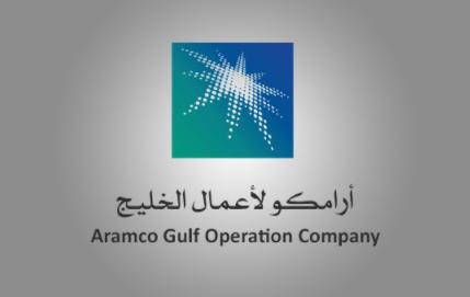 رجال - وظائف باختصاصات ادارية بشركة أرامكو لأعمال الخليج المحدودة Aramco36