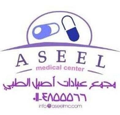 وظائف استقبال نسائية في مجمع اصيل الطبي في الرياض Aseel10