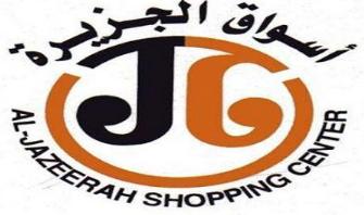 شركة اسواق الجزيرة: وظائف حراس امن ومحاسبة زبائن بالرياض  Aswa9_13