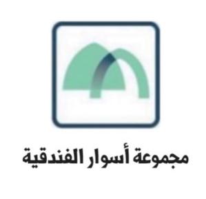 توظيف مديرين مبيعات نساء ورجال برواتب عالية في مجموعة اسوار الفندقية بالمنطقة الشرقية Aswar10