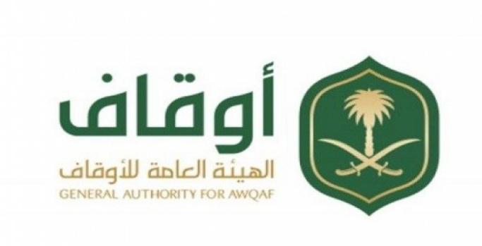 وظائف باختصاصات ادارية في الهيئة العامة للأوقاف بالرياض  Aw9af17