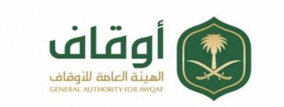 وظائف ادارية شاغرة في الهيئة العامة للأوقاف بالرياض Aw9af21