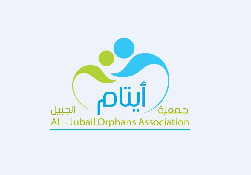 وظائف إدارية للرجال والنساء في جمعية أيتام الجبيل بالجبيل Aytam_10