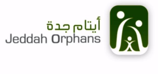 وظائف ادارية شاغرة في جمعية رعاية الأيتام في جدة Aytam_11